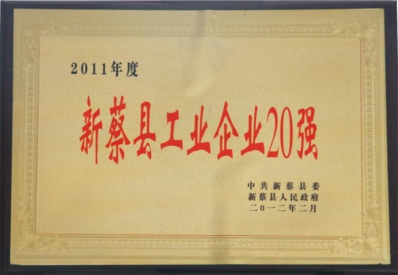 2011年度新蔡县工业企业20强