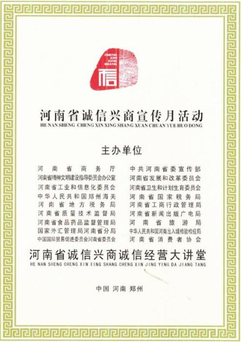 河南省诚信兴商宣传月活动主办单位