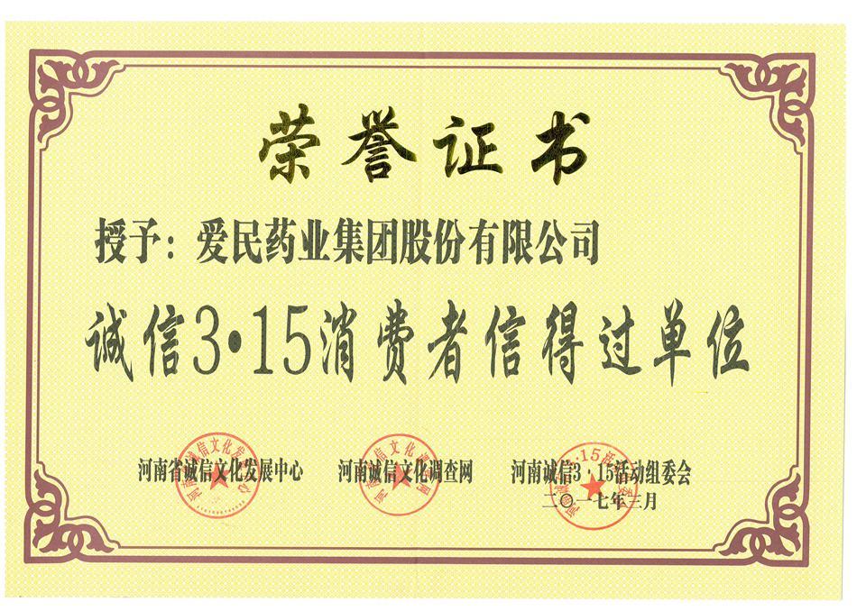 诚信3.15消费者信得过单位荣誉证书