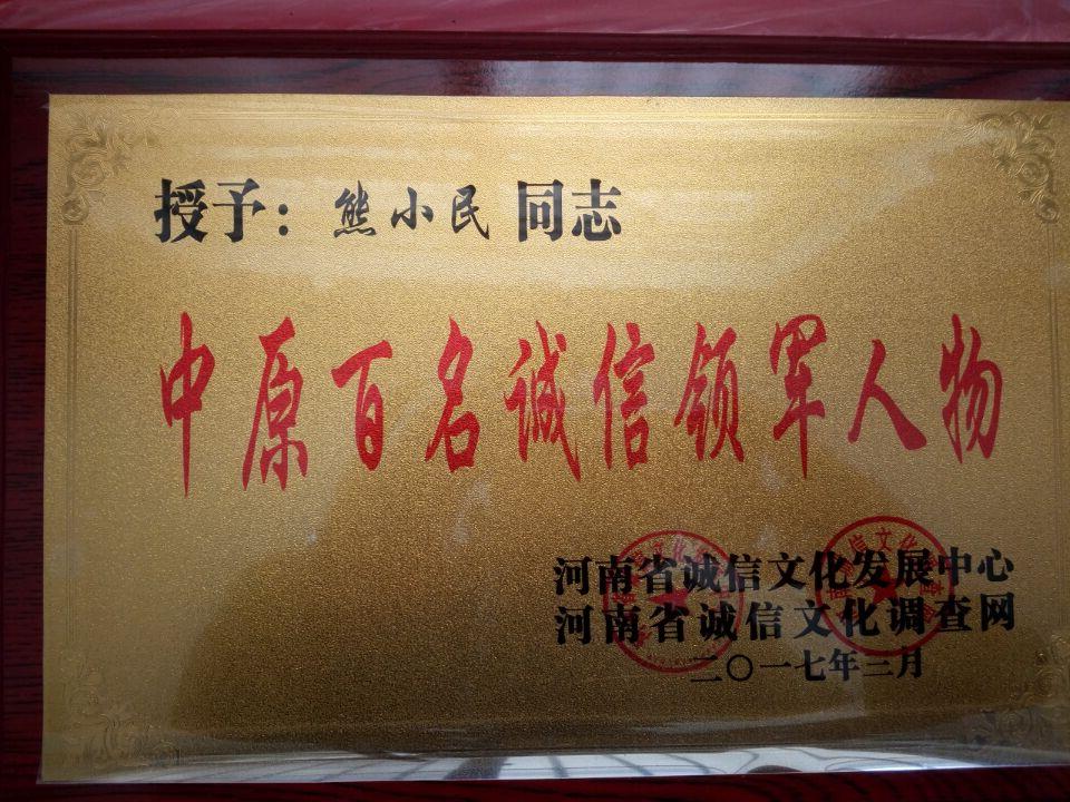中国百名诚信领军人物