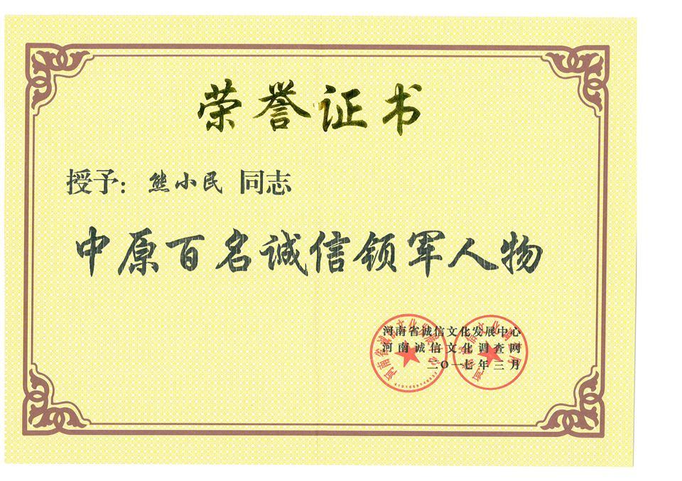 中国百名诚信领军人物荣誉证书