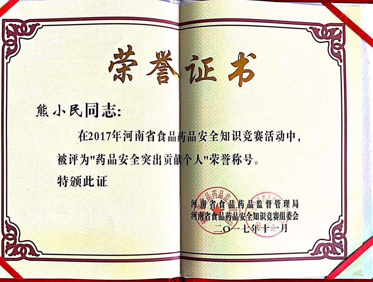 药品安全突出贡献个人荣誉证书