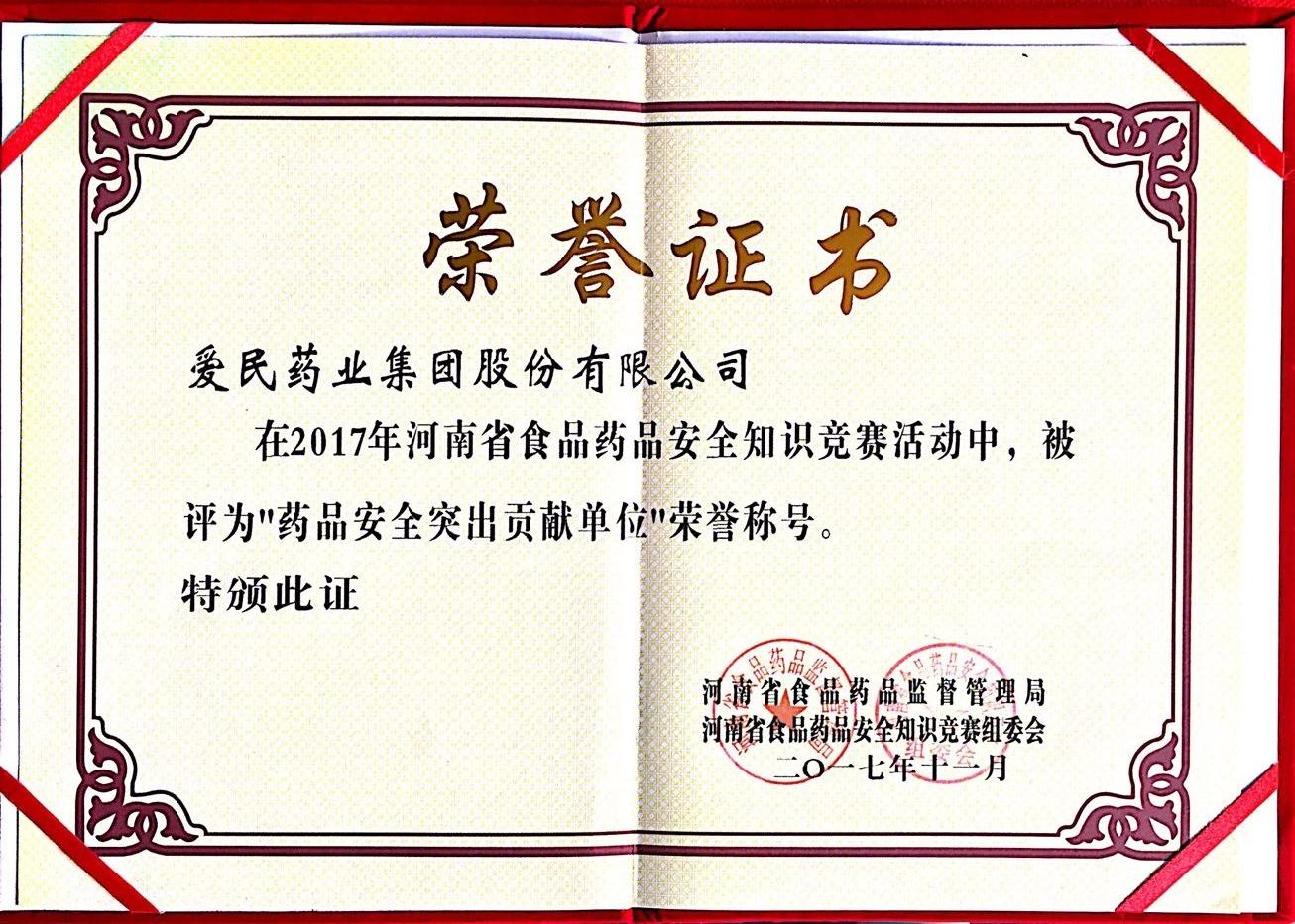 药品安全突出贡献单位荣誉证书