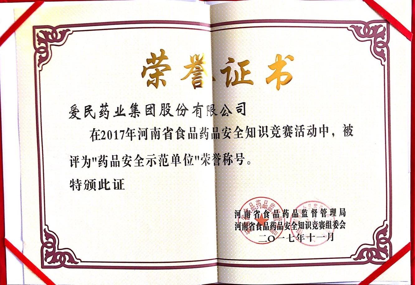 药品安全示范单位荣誉证书