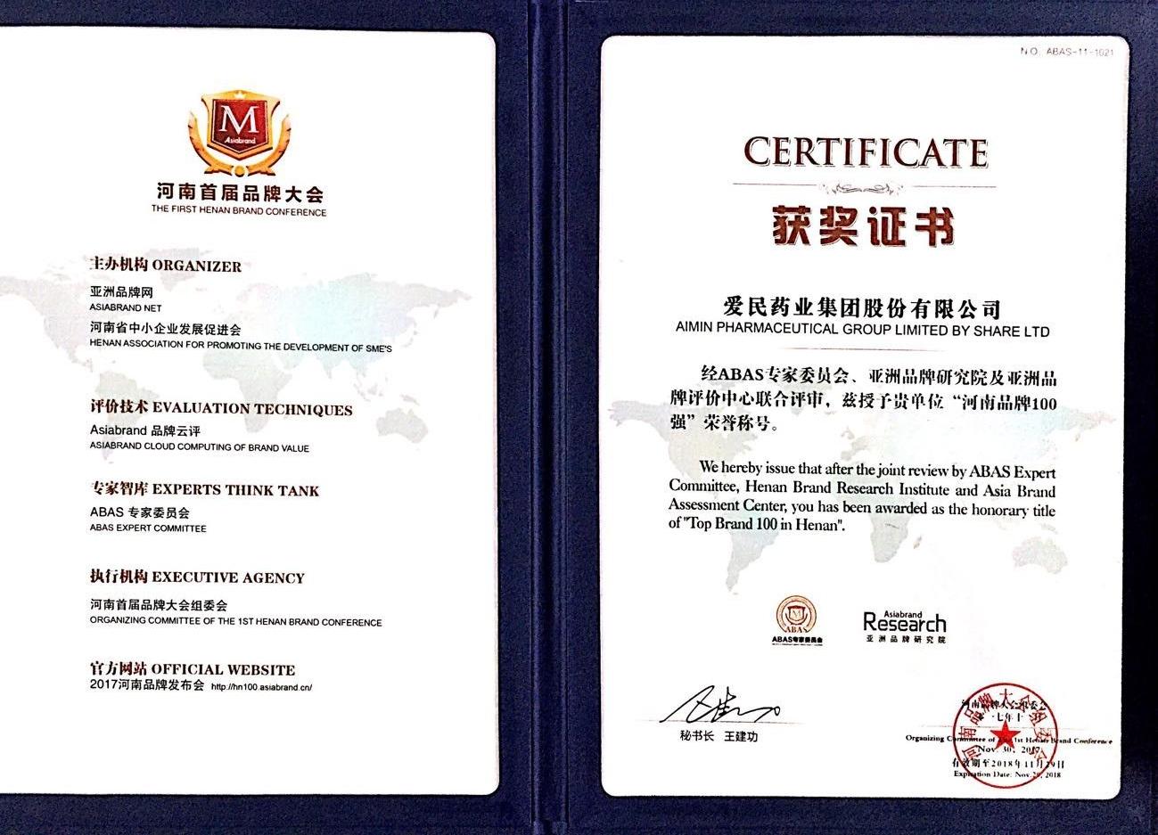 河南品牌100强荣誉证书