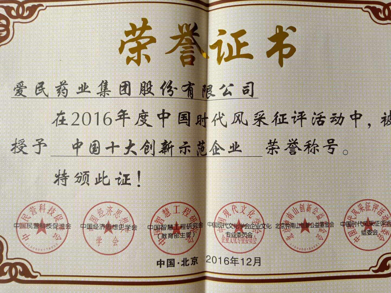 中国十大创新示范企业荣誉证书