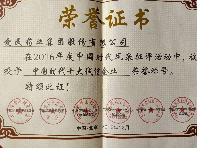 中国时代十大诚信企业荣誉证书