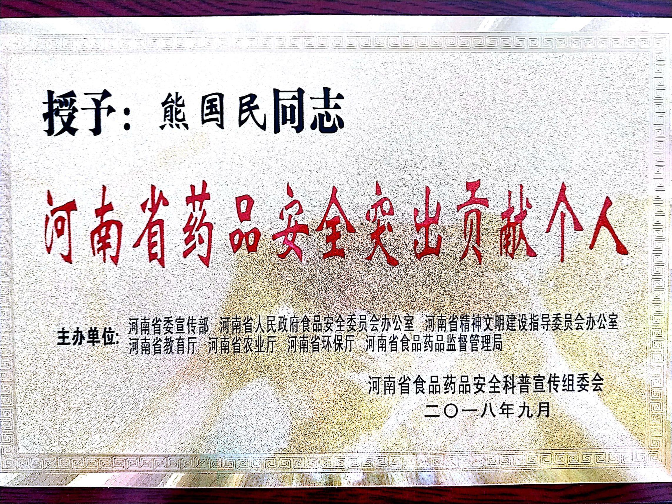 河南省药品安全突出贡献个人