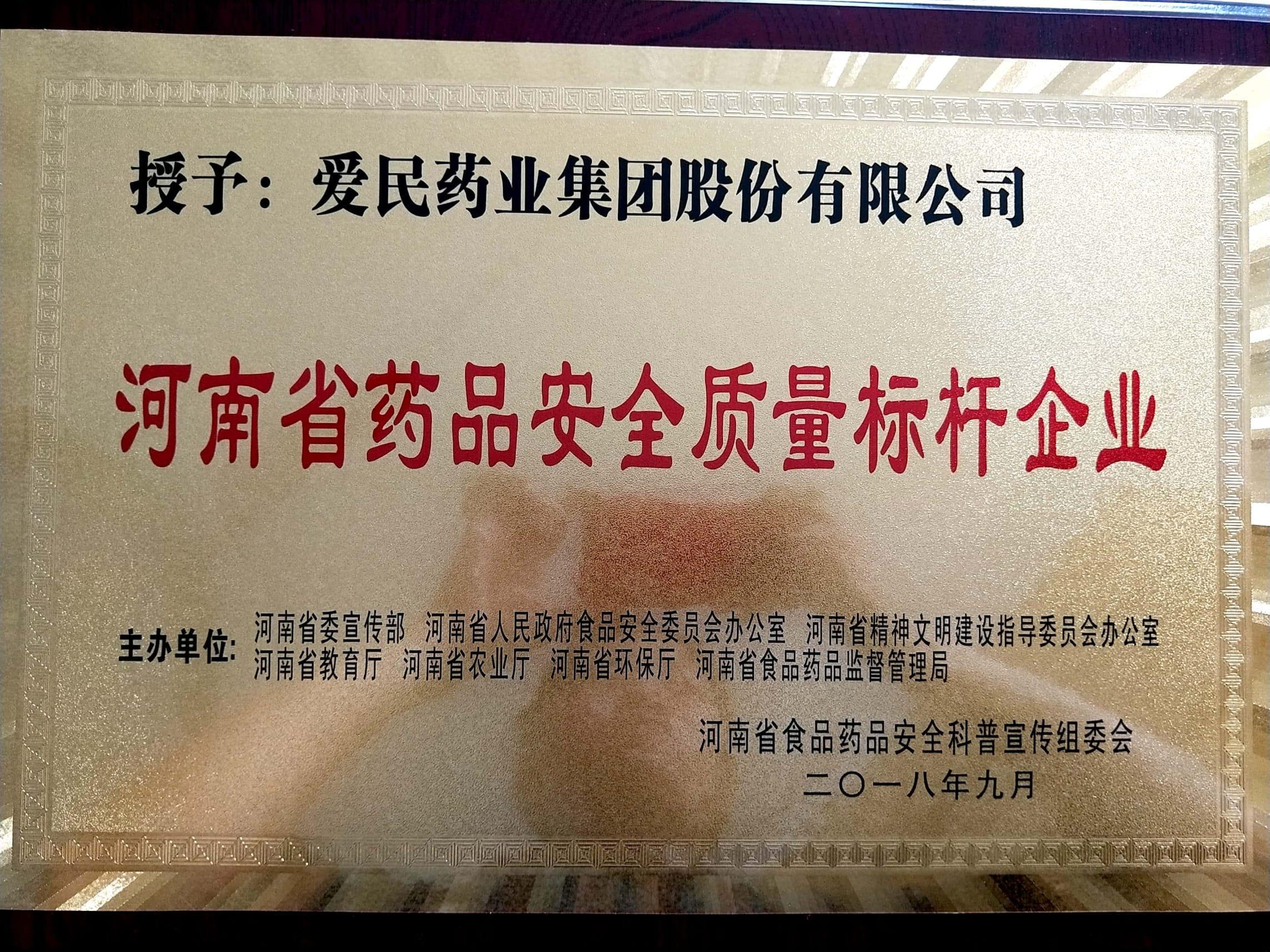 河南省药品安全质量标杆企业