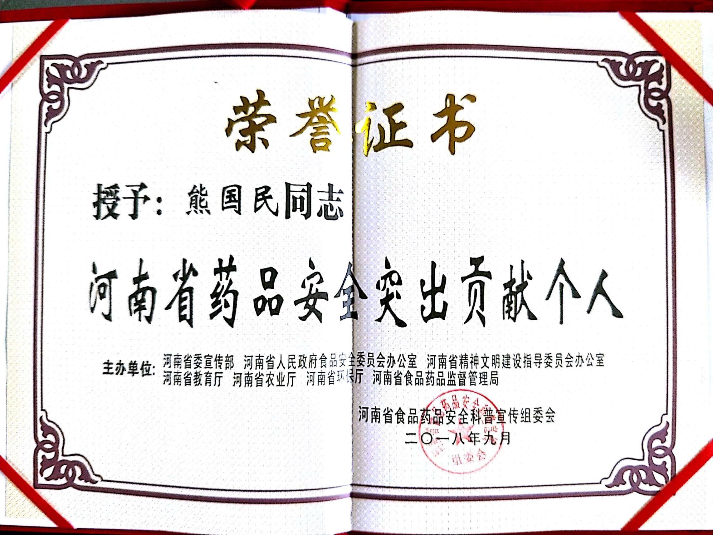 河南省药品安全突出贡献个人证书