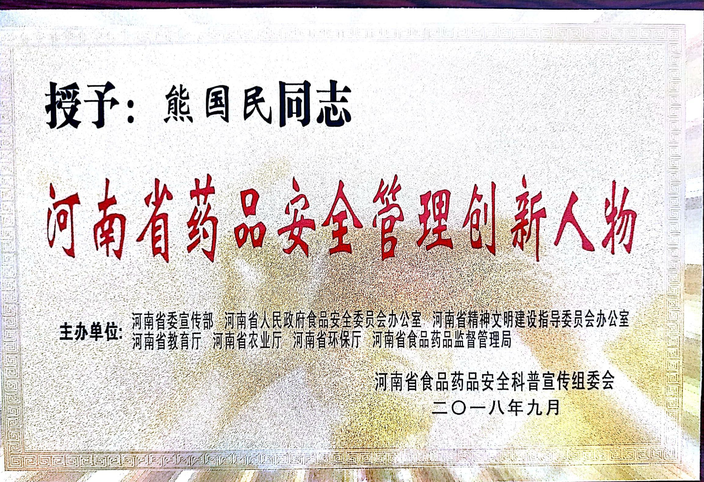 河南省安全管理创新人物
