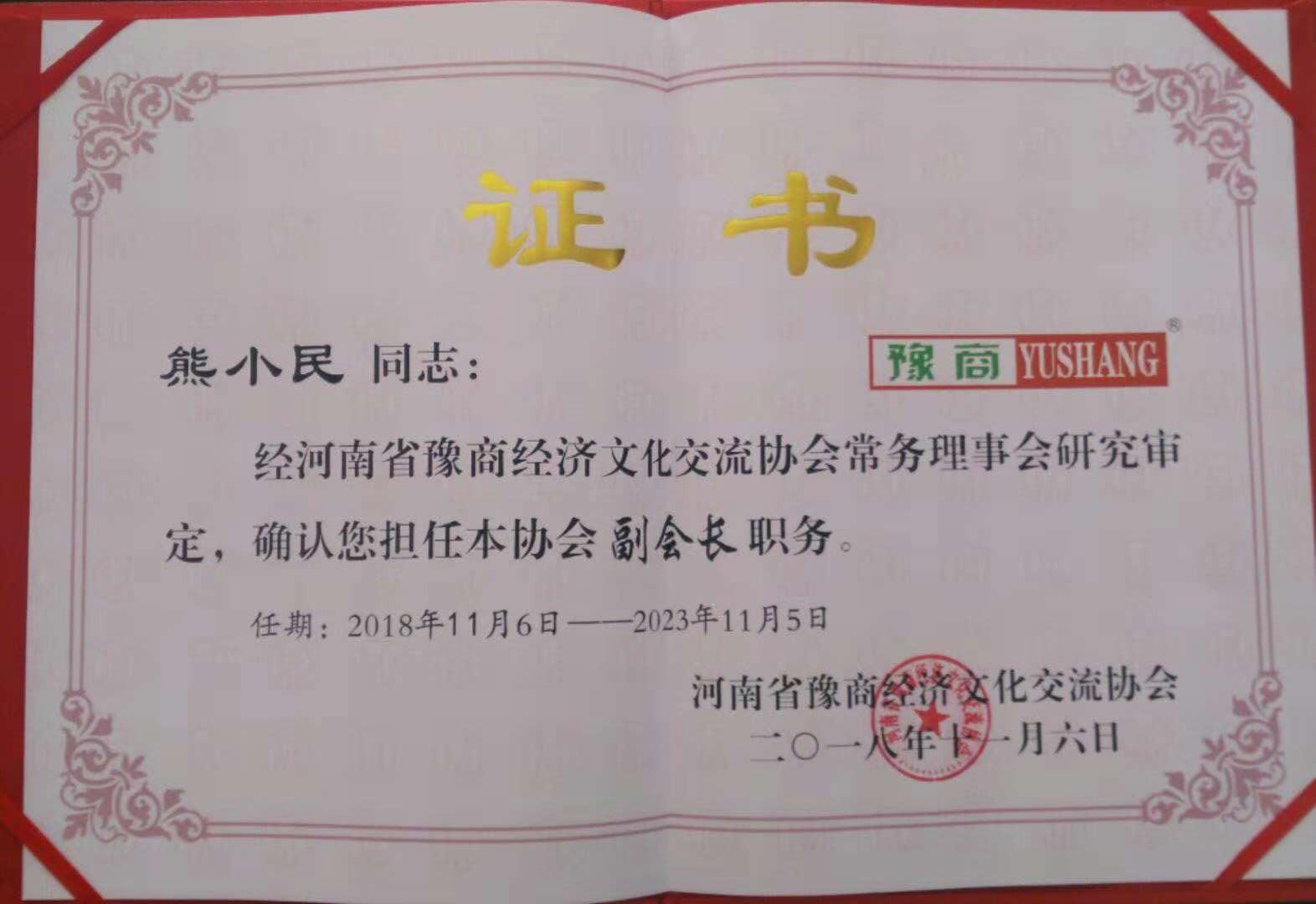董事长熊小民担任河南省豫商经济文化交流协会副会长职位