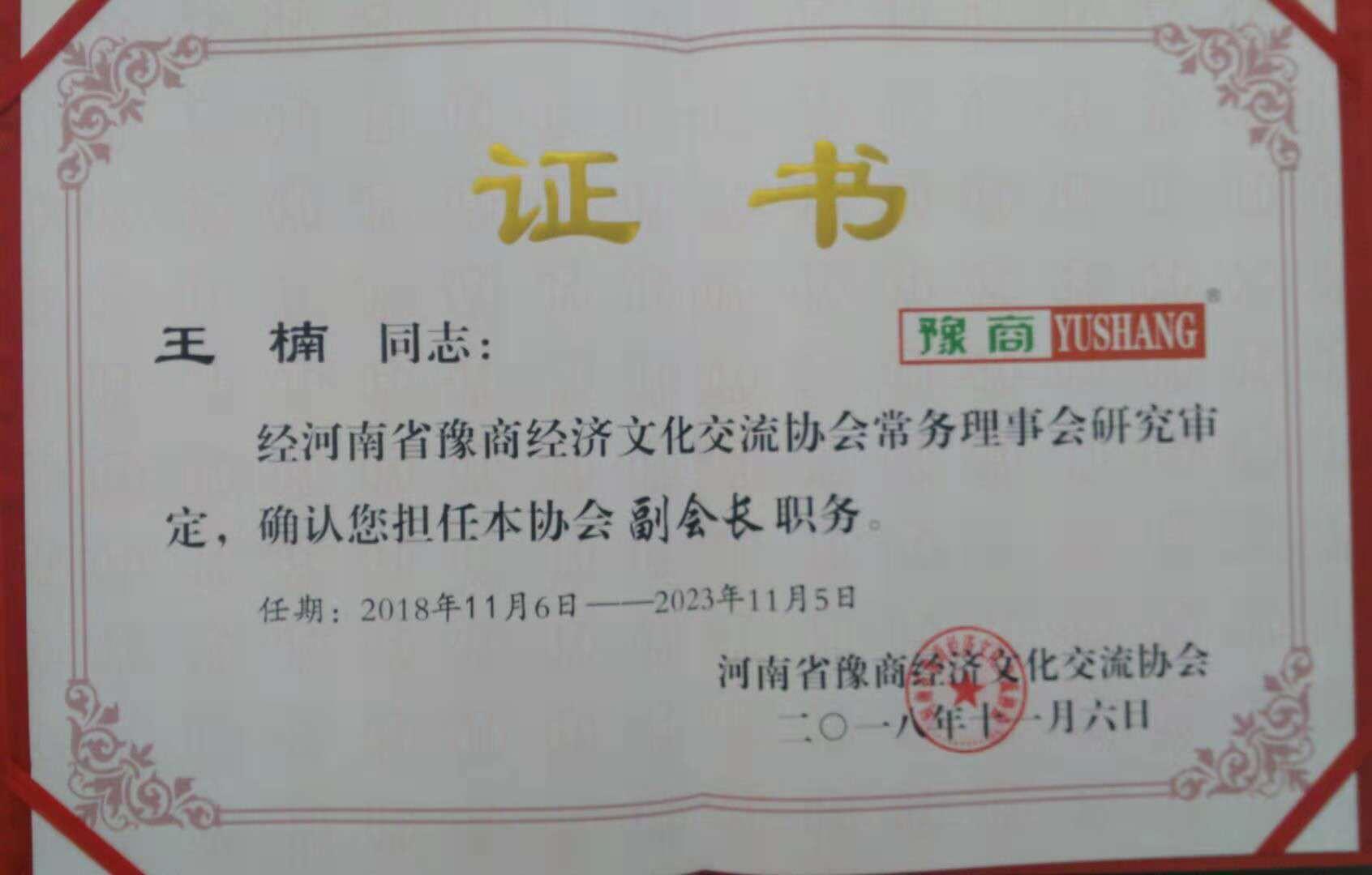 副董事长王楠担任河南省豫商经济文化交流协会副会长职位